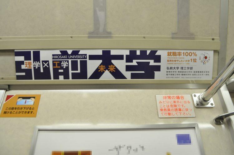 理工学部電車広告