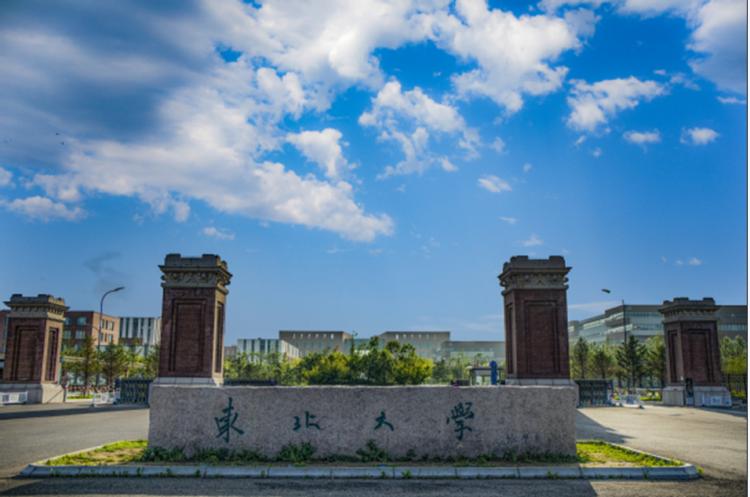 東北大学(中華人民共和国)校舎写真