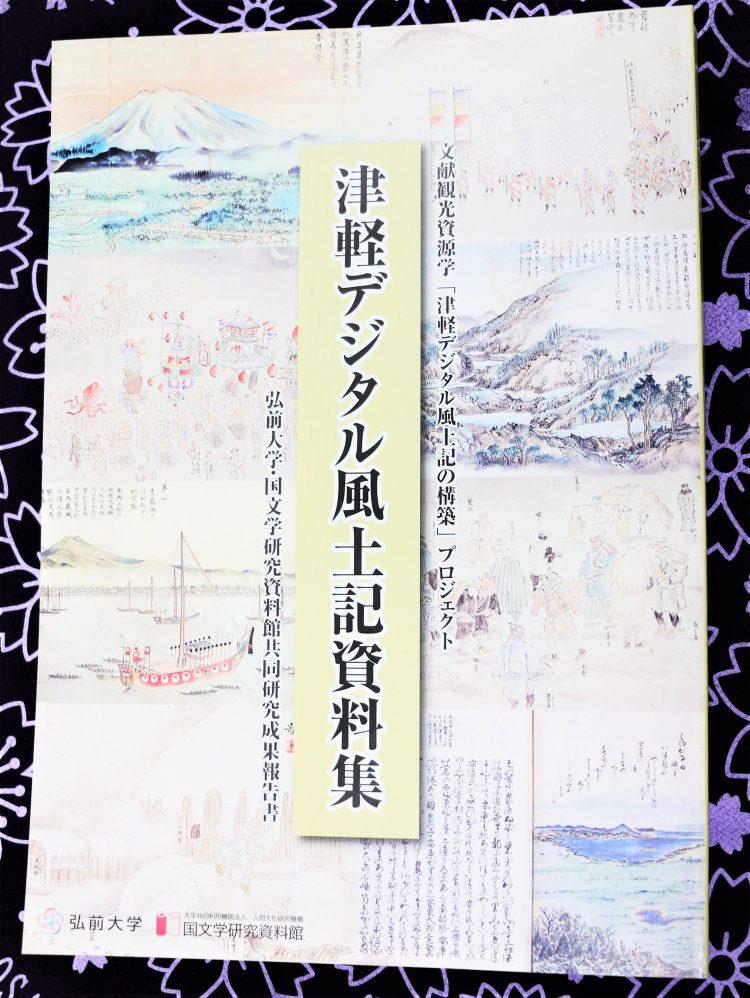 津軽デジタル風土記資料集