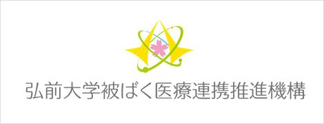 弘前大学被ばく医療連携推進機構