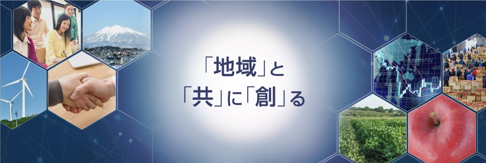 弘前大学 地域共創科学研究科