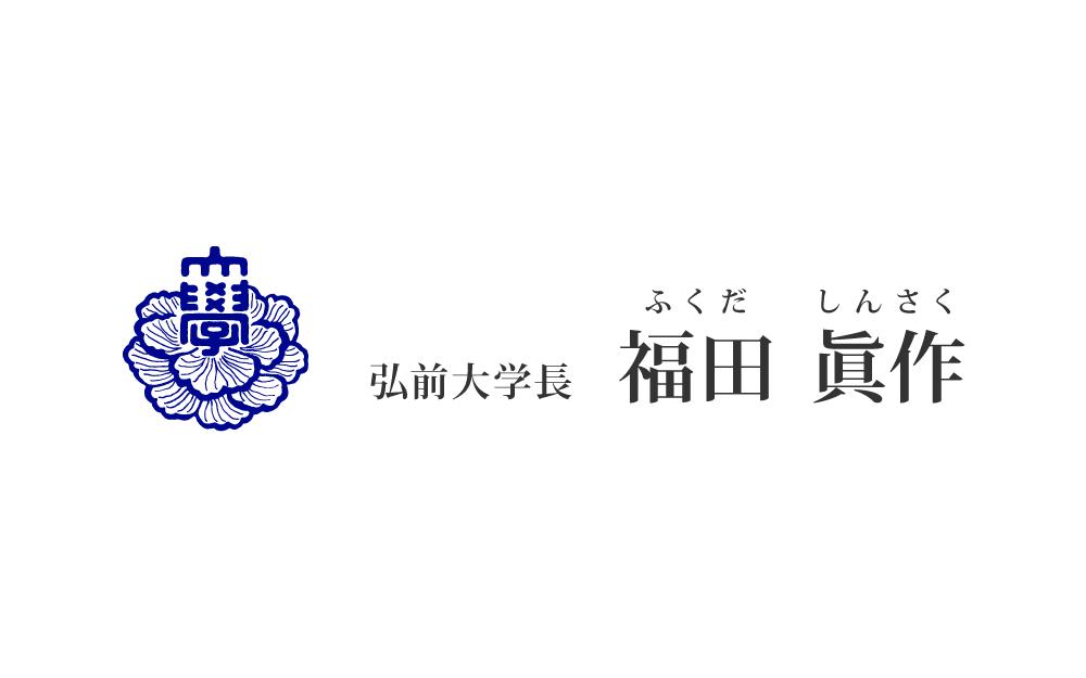 弘前大学長 福田眞作