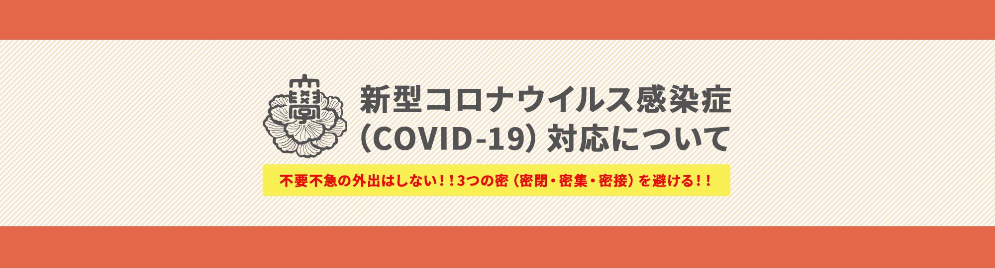 新型コロナウイルス感染症(COVID-19)対応について