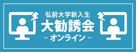 弘前大学新入生大勧誘会 2020