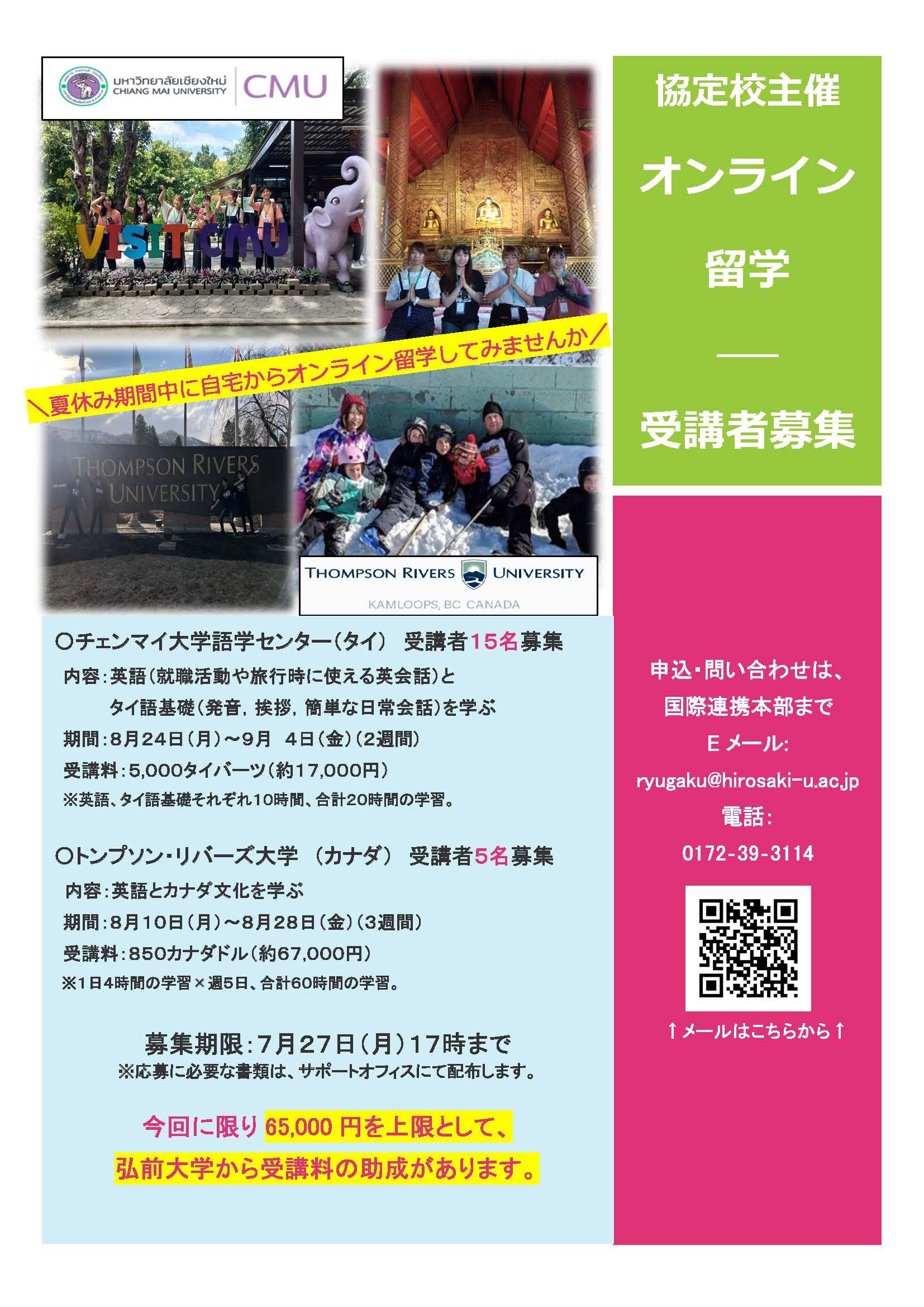 留学プログラムポスター