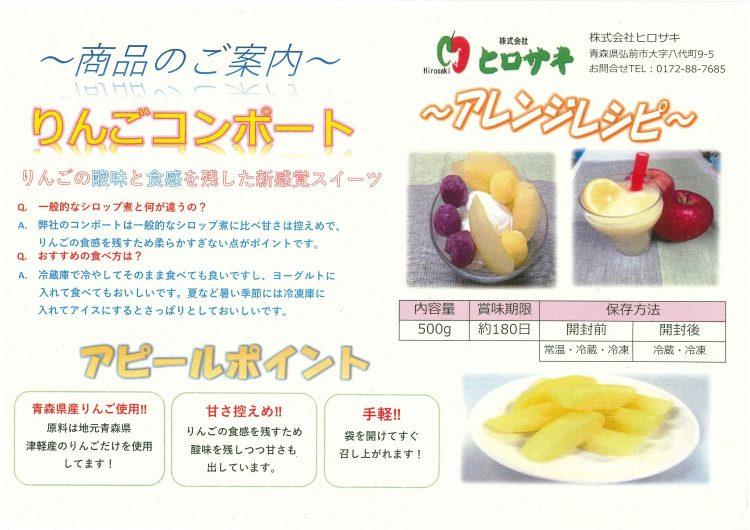 りんごコンポートポスター