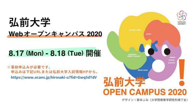弘前大学オープンキャンパス2020イメージ画像