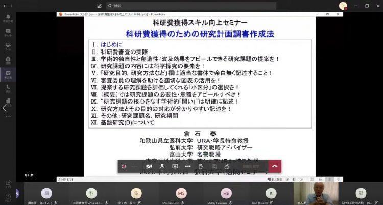 セミナー資料画面