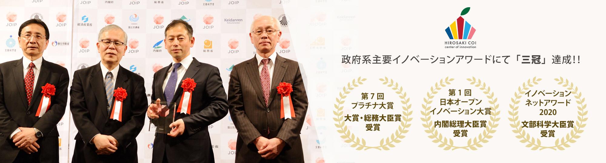 弘前大学COI 政府系主要イノベーションアワードにて「三冠」達成!!
