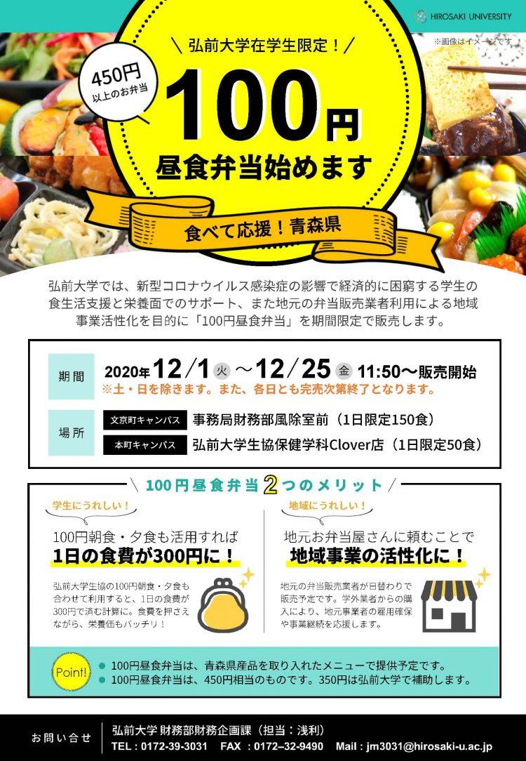 100円弁当チラシ