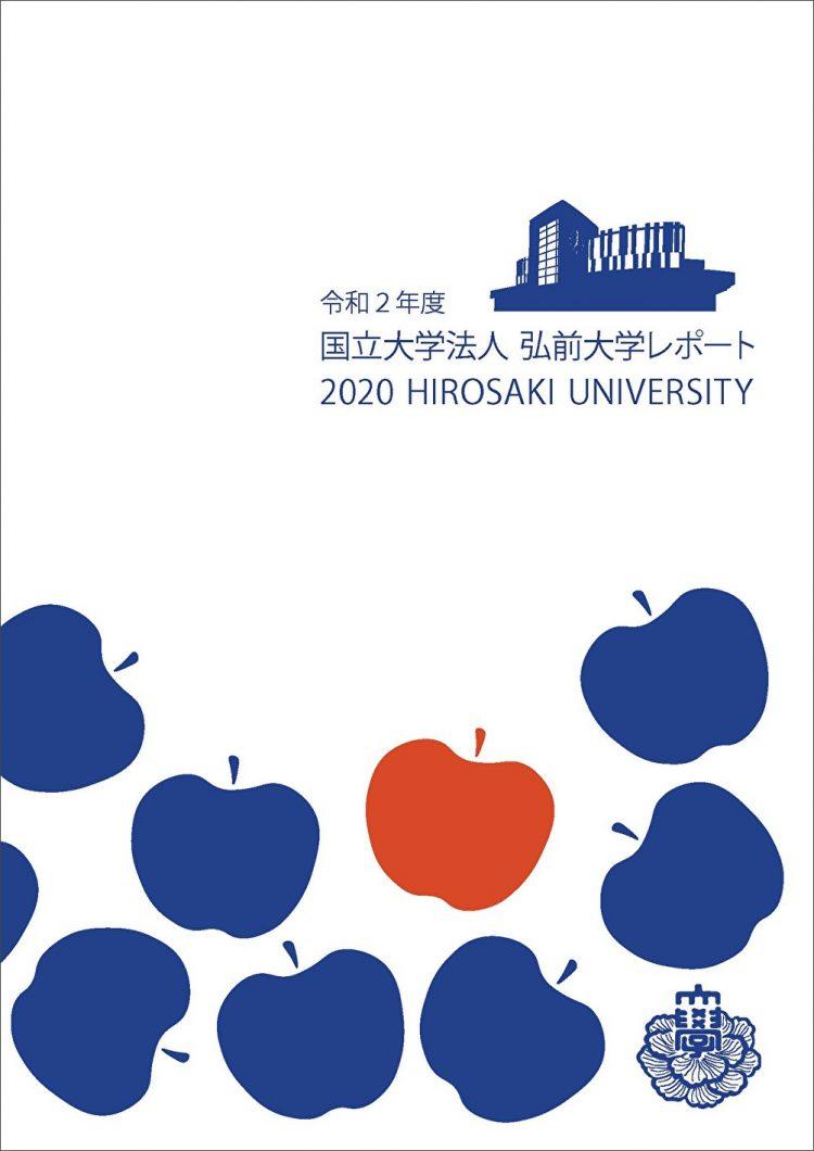 弘前大学レポート表紙
