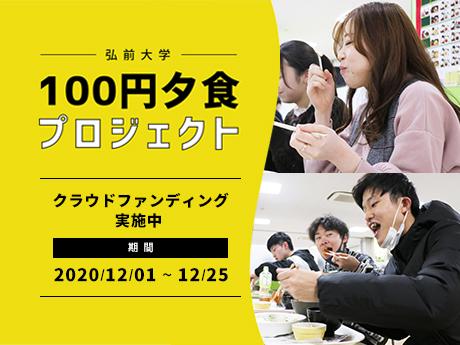 100円夕食プロジェクト