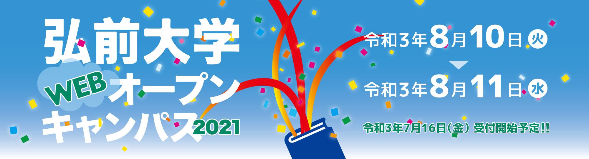 弘前大学WEBオープンキャンパス2021開催決定