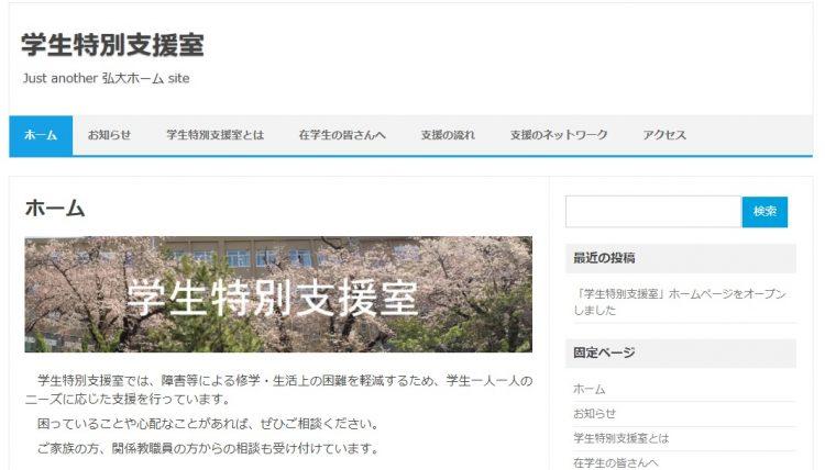 特別支援室ホームページトップ画面