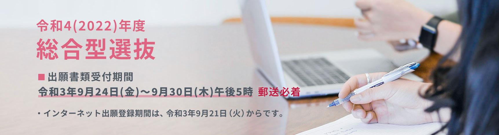 弘前大学総合型選抜